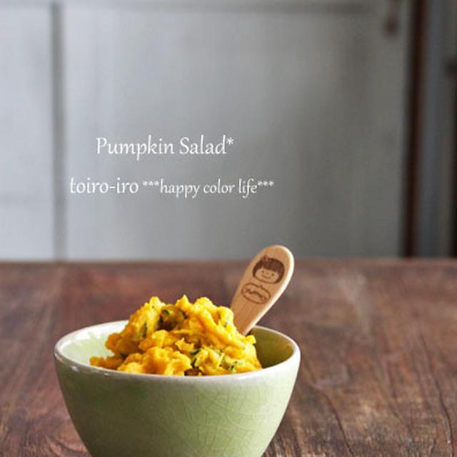 レンジで♪かぼちゃサラダ