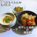 りんごのスープ,切干しと油揚げの福袋煮,ニラとたくあんの刻み納豆 by Makoさん