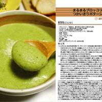 まるまるブロッコリーつかいきりポタージュ ブラウン マルチクイック プロフェッショナル MR 5550 M FP を使った料理12 -Recipe No.1111-