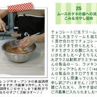耐熱ガラス食器「iwaki」さんのオシャレな「aLENTIN (アレンチン)」シリーズを使って作るクッキングイベント夜の部への参加レポート~☆ -6-