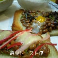 納豆トースト by とまとママさん