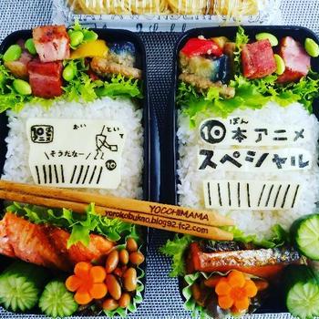 10本アニメ弁当♪&スペシャル版