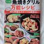 『レシピブログ さんの 大人気の「魚焼きグリル」万能レシピ』が発売となりました。 宝島...