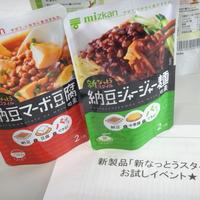 【レシピブログ】ミツカン新商品お試しイベント 勇気凛りんさんと納豆料理を楽しもう♪