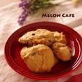 ホットケーキミックスでつくる、超簡単アメリカンクッキー☆くるみたっぷり健脳スイーツレシピ
