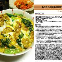 あさりと小松菜の東京下町丼 電子レンジ調理料理 -Recipe No.1278-