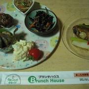ブランチハウスのお惣菜で簡単晩ご飯