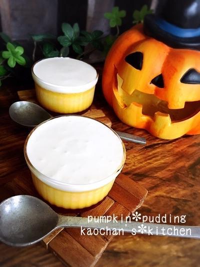 ハロウィンにも♡かぼちゃのプリン。