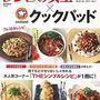 【レシピ本掲載感謝*レシピの女王×クックパッド*】