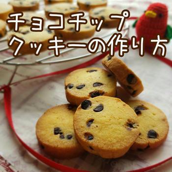 間違いなし!チョコチップクッキーの作り方