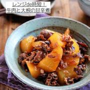 ♡レンジde時短♡牛肉と大根の甘辛煮♡【#煮物#フライパン#簡単レシピ#時短】