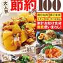 レシピブログの大人気節約レシピBEST100 本日発売!