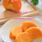 岐阜県産の柿「早秋」レポート!甘みたっぷりの美味しさ♡