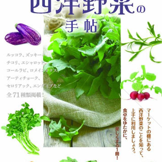 【Book】『はじめての西洋野菜手帖』ーーレシピと写真掲載のお知らせ