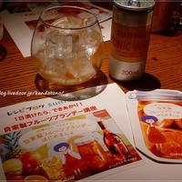 レシピブログ×SUNTORY自家製フルブラ体験イベント参加報告