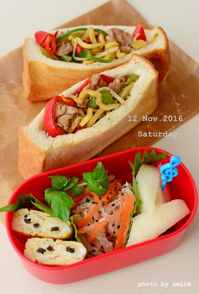 11月12日 土曜日 豚焼きそばのポケットサンドイッチ