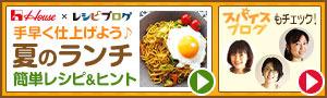 ランチ料理レシピ