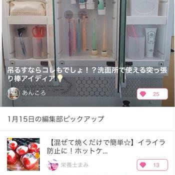 【ご報告】白いカップケーキが暮らしニスタ編集部ピックアップに掲載♡感謝