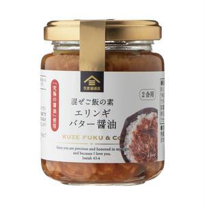 2019年11月から販売の「混ぜご飯の素シリーズ」一番人気の「混ぜご飯の素 エリンギバター醤油」。<...