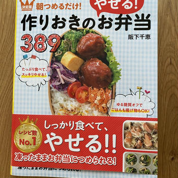 糖質制限中のお弁当本といえばコレ!『作りおきのやせるお弁当389』8刷重版!
