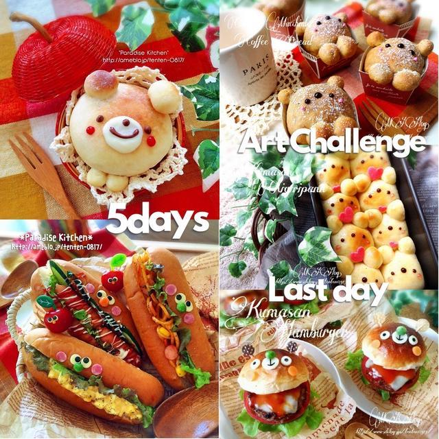 【 5days アートチャレンジ 】ラスト!お気に入りキャラパン特集