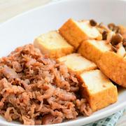ボリューム満点!牛肉と厚揚げの煮物のレシピ