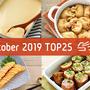 2019年10月の人気おかず - TOP25
