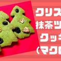クリスマスツリークッキー抹茶のレシピ!簡単&マクロビでサクサク食感!