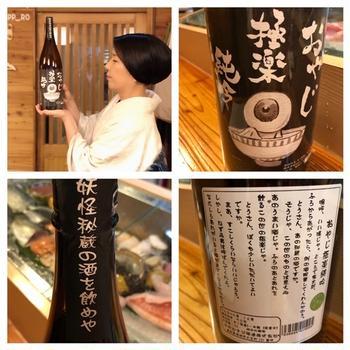 日本酒 飛露喜大吟醸 おやじ極楽純吟 上幌ワイン風2014