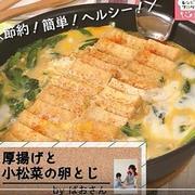 厚揚げと小松菜の卵とじ動画配信のお知らせ♪