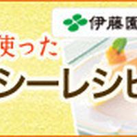 【モニター中】伊藤園 充実野菜