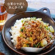 ♡白菜のそぼろあんかけ丼♡【#簡単レシピ #時短 #節約 #生姜 #ひき肉】