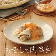「肉巻き野菜のレンジ蒸し」キムチマヨソース♪ 名水美人さん! 簡単もやしレシピ