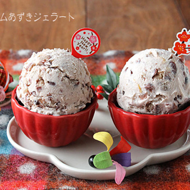 混ぜるだけ簡単ラムあずきジェラート☆チェオジェラートに掲載お菓子