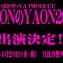 緊急告知! SHOW-YA PRODUCE 「NAONのYAON2015」に出演します♪