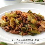 キャベツと牛ひき肉のキムチ炒め