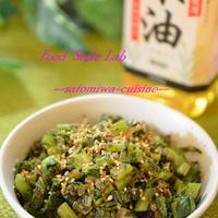 米油なら減塩でも美味しい!大根菜のおかか炒め☆