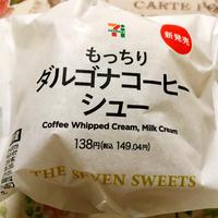 【新発売】セブンイレブン もっちりダルゴナコーヒーシュー