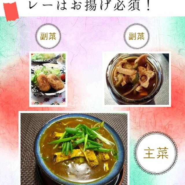 マーボー豆腐/里芋まんじゅうのレシピ