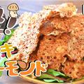 旨さお中元並み!えのきアーモンドの激堅揚げチップス(糖質3.5g) by ねこやましゅんさん