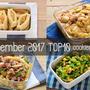 2017年11月の人気作り置き・常備菜のレシピ - TOP10