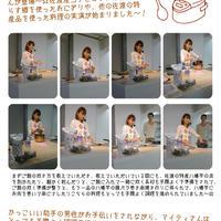 佐渡産コシヒカリ「朱鷺(トキ)と暮らす郷」体験イベント -3- マイティさんの実演調理☆