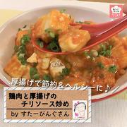 【動画レシピ】厚揚げでかさまし・節約!「鶏肉と厚揚げのチリソース炒め」