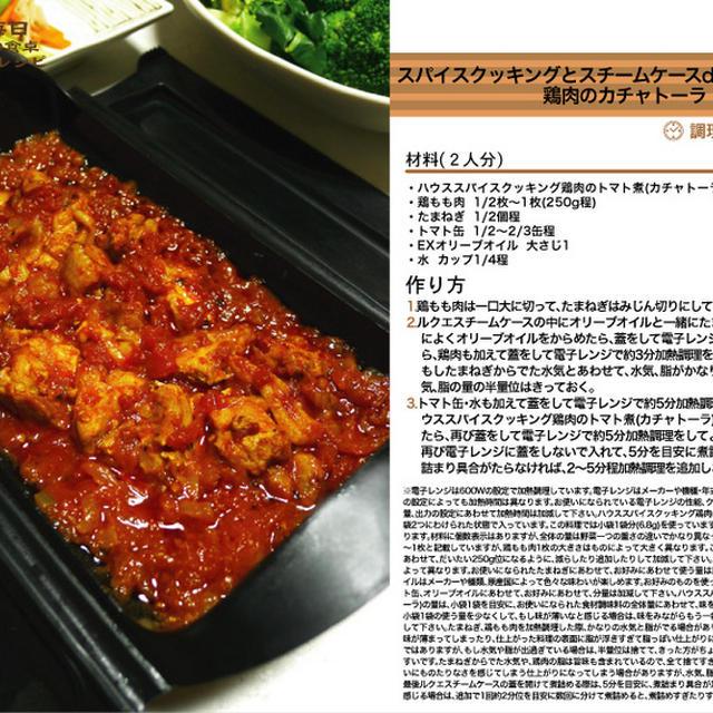 スパイスクッキングとスチームケースde驚く程簡単!鶏肉のカチャトーラ 電子レンジ調理料理 -Recipe No.1269-