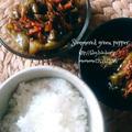 《レシピ》ピーマンのこっくり煮♡ と、本日のわんこ。 by きよみんーむぅさん