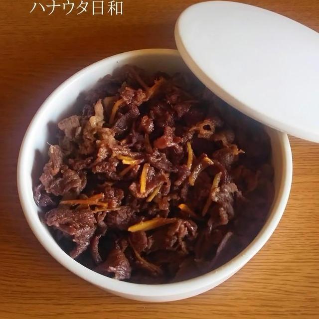 牛肉のしぐれ煮(+お知らせ)
