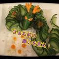 FBお弁当部西原さんの神龍 胡瓜の蛇腹切り