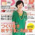 ESSE11月号 創刊33周年記念特大号にてハロウィンレシピ掲載! by みぃさん