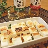 梅酒の飲み比べの結果&人参とはんぺんのマヨネーズ焼き ☆おうちのみ大使☆