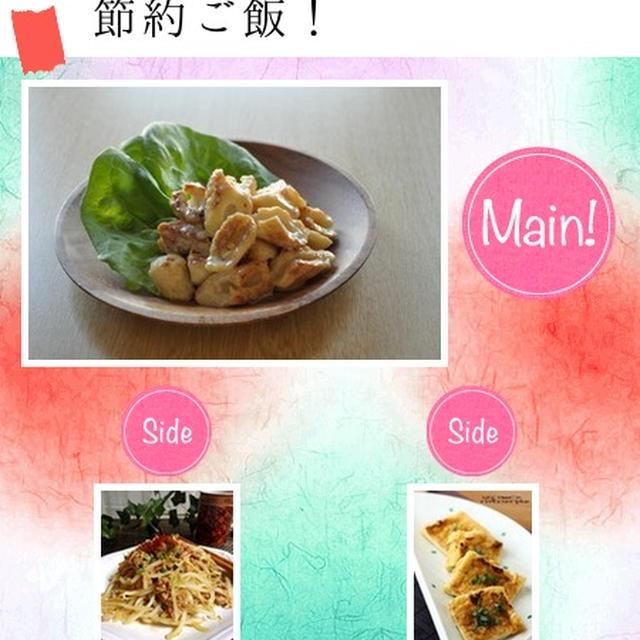 豆腐を入れちゃえ!ひじきの炊き込みご飯